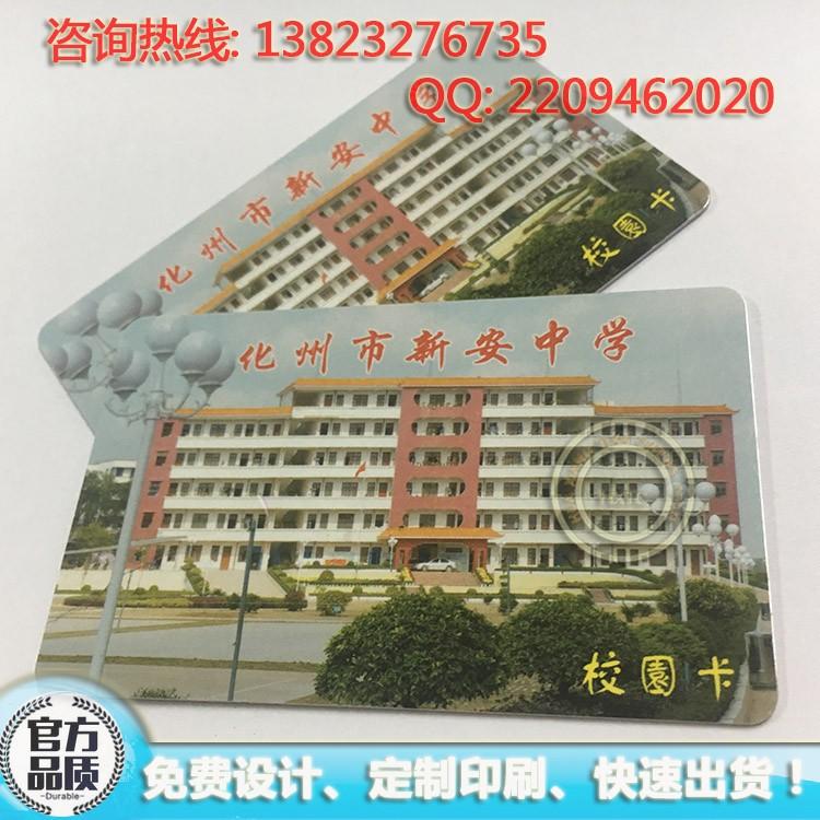 厂家定制防破解IC卡储值卡M1/S50/FM11RF08电梯门禁停车会员卡