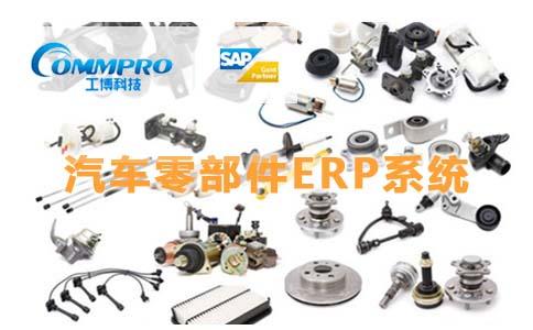 汽车配件行业SAP系统 零配件生产管理ERP软件 尽