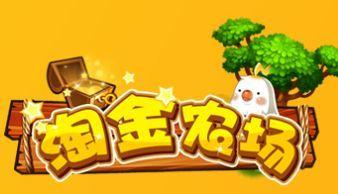 淘金农场游戏app+wap+微信端开发