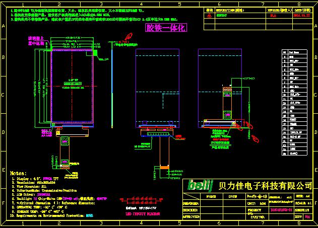 4.5英寸480x854彩屏TFT-LCD液晶显示屏