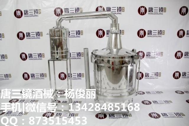 唐三镜农村小本创业项目   酿酒工艺流程