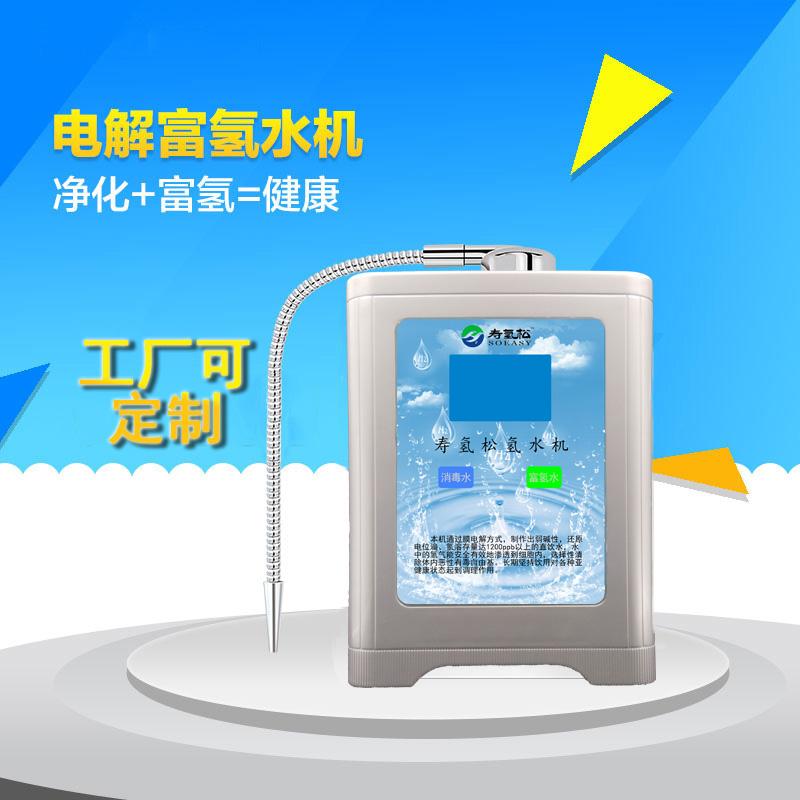寿氢松氢分子挂壁式氢水机电解水机国内专业氢水机