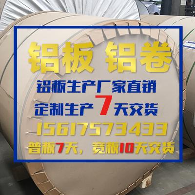 郑州铝板厂家_中州铝业铝板厂家
