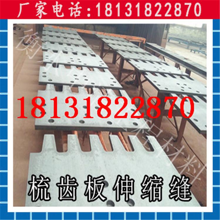 衡水供应梳齿板伸缩缝 D80伸缩缝实力厂家