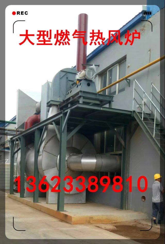 专业好品质 燃气热风炉