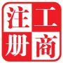 【森能】上海企业工商代理注册
