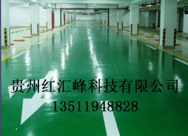 贵州停车场环氧树脂地坪漆施工