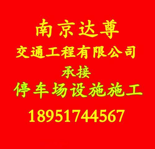 供应南京停车场设施