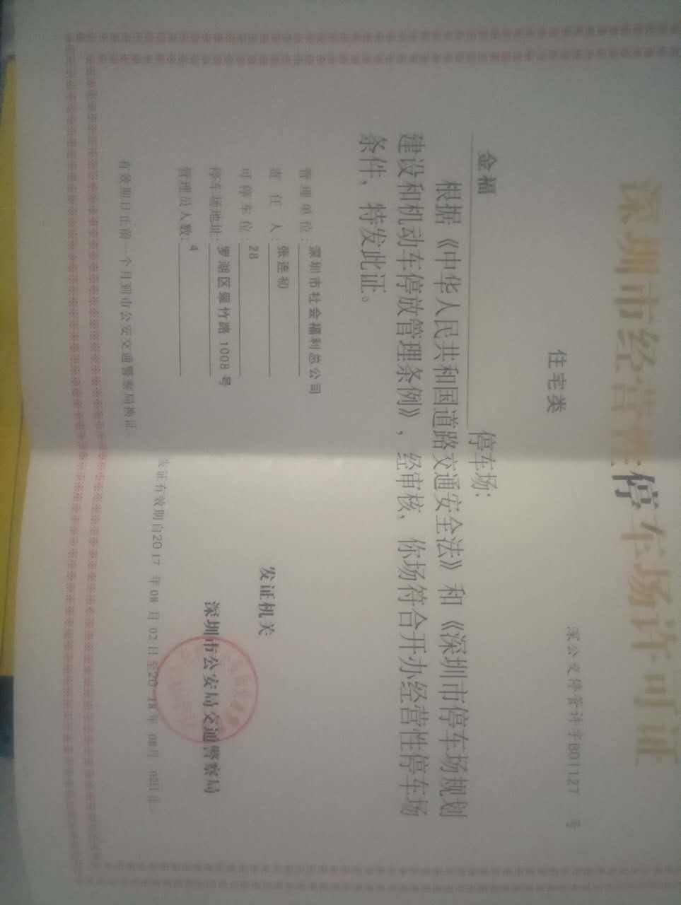 办理深圳停车场收费许可证