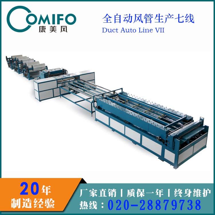 【康美风】全自动风管生产七线/风管生产线