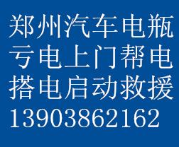 郑州汽车电瓶亏电救援汽车无法启动(上门搭电帮