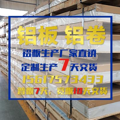 0.5厚铝板多少钱一吨
