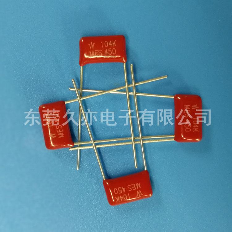 金属化聚酯膜(安全型)电容器 PFC电容 MES10