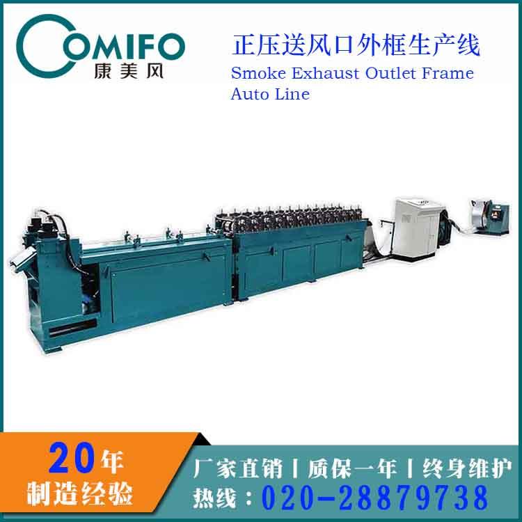 【康美风】防火阀生产线/正压送风口外框生产线