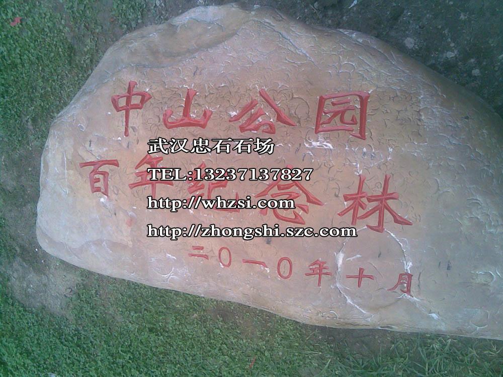 湖北石头刻字石雕石刻款式-武汉花岗石刻字 刻字刻花刻