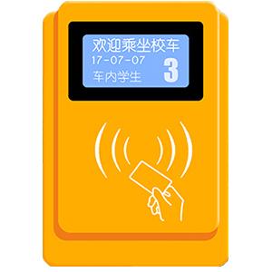 供应校车刷卡机学生刷卡发短信系统