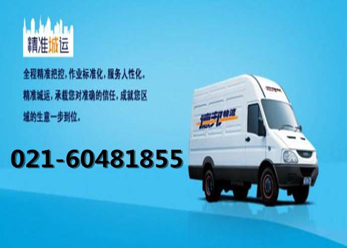 浦东区三林镇物流021-60481855