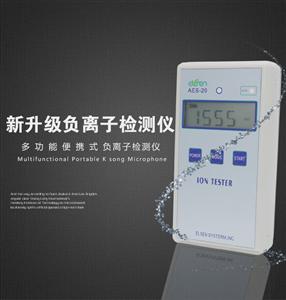 高精度便携式固体负离子检测仪AES-20