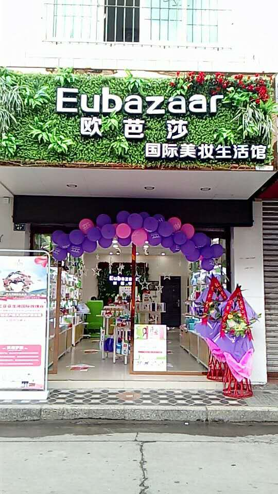 广州化妆品在哪儿进货,欧芭莎护肤品会员机制
