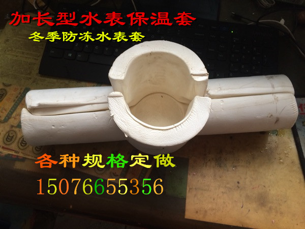 无锡加长型水表保温套圆形水表防冻套出厂价