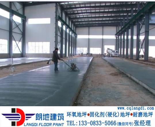 重庆厂房仓库耐磨硬化地坪无尘地面施工13308335
