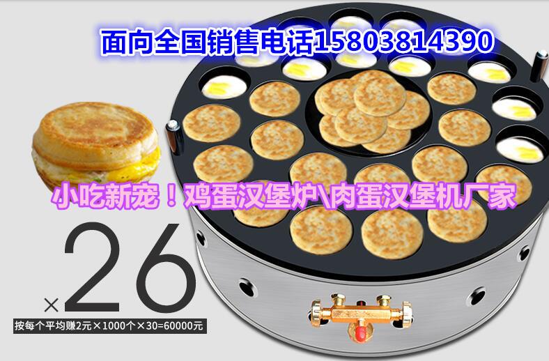 黑河鸡蛋汉堡炉22孔的哪里能买到