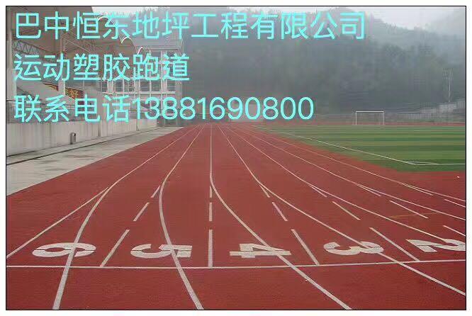 巴中恒东地坪工程有限公司厂家直销塑胶球场环氧地坪