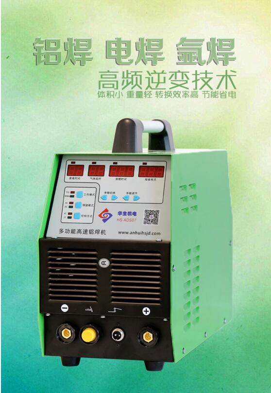 供应华生多功能铝焊机ADS07专业焊铝的机器