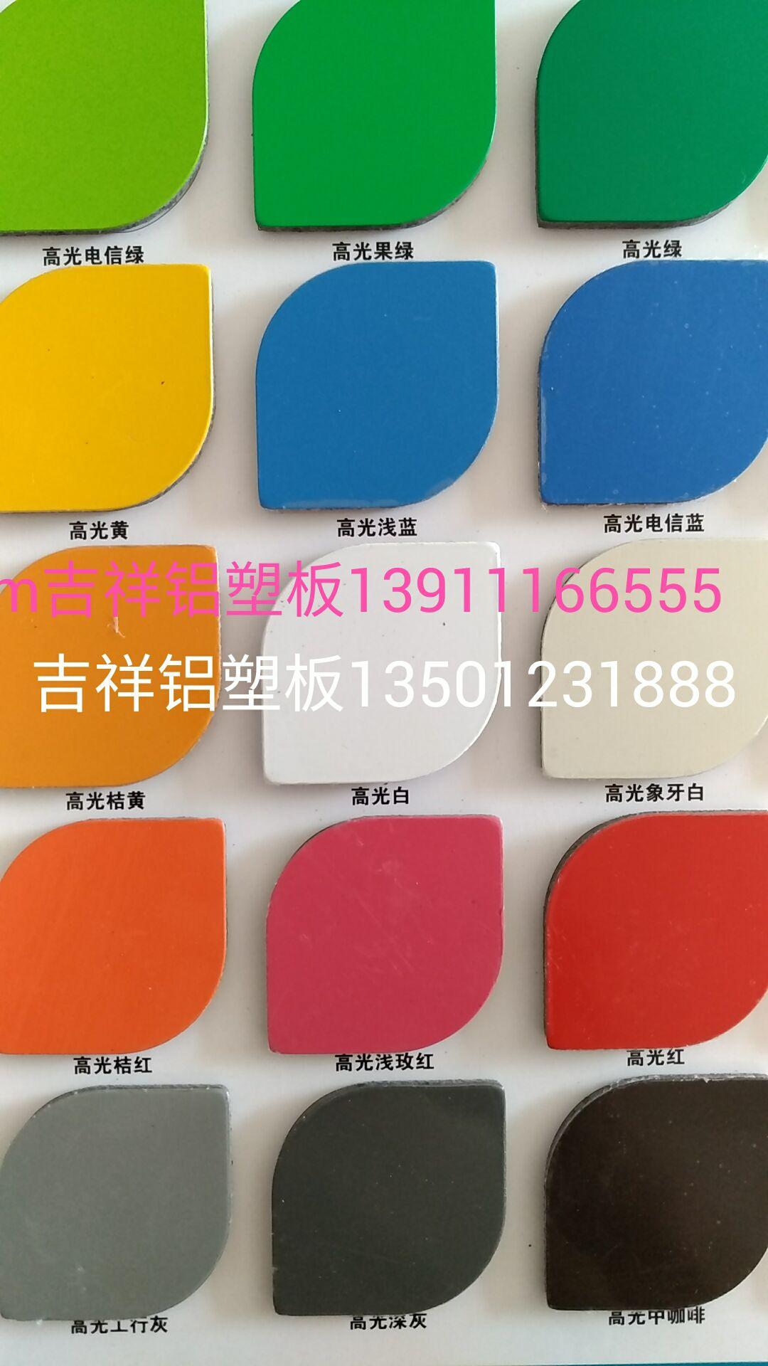 临沂铝塑板厂家,上海吉祥铝塑板销售部