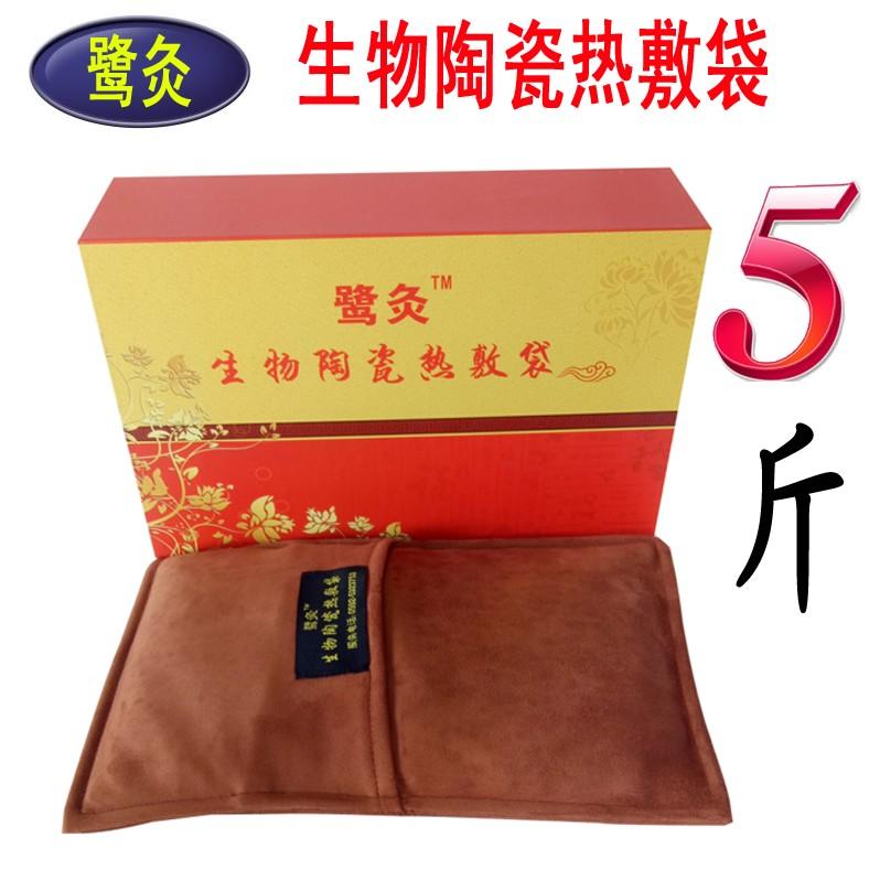 高品质生物陶瓷热敷袋批发 厂家直销5斤 鹭灸
