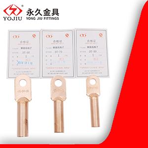 堵油式铜鼻子DT-240平方国标 永久金具