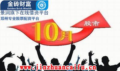丹东市最正规专业的股票配资公司