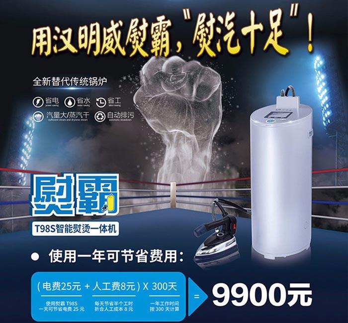 厂家直销正品汉明威 熨霸T98S智能电加热蒸汽锅炉一
