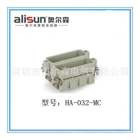 alisun HA-032 32芯冷压针连接重载连接