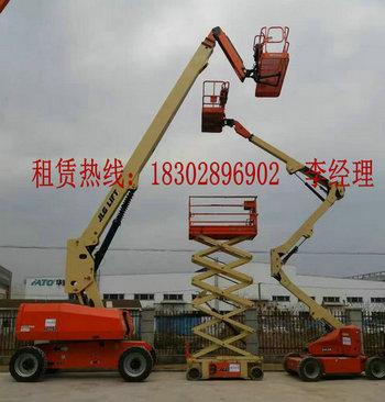 四川高空作业平台、升降平台、登高车租赁、出租