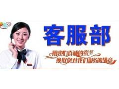 欢迎访问太原TCL洗衣机网站各点售后服务维修咨询电话