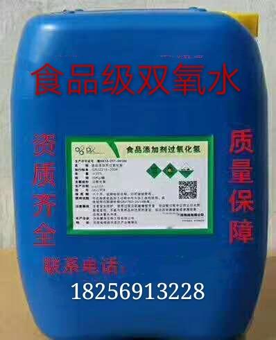 供应合肥食品级双氧水、芜湖食品级双氧水