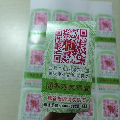 二维码标签 条码不干胶标签 二维码不干胶标签定制厂家