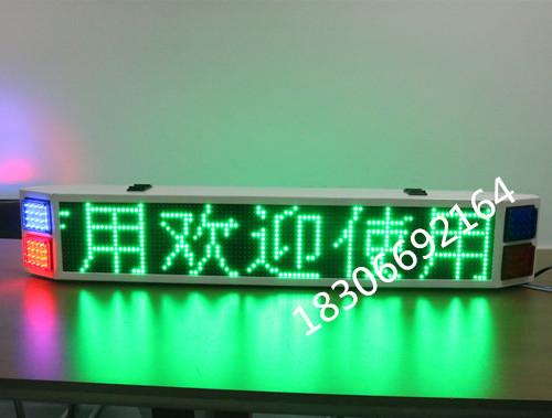 绿色显示超高亮度双面LED警车屏带爆闪灯颜色可订制