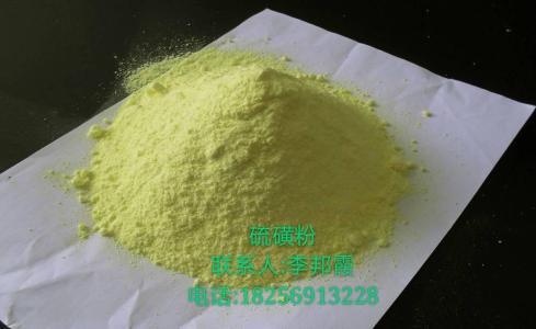 合肥硫磺粉、芜湖硫磺粉、马鞍山硫磺粉、淮南硫磺粉、蚌