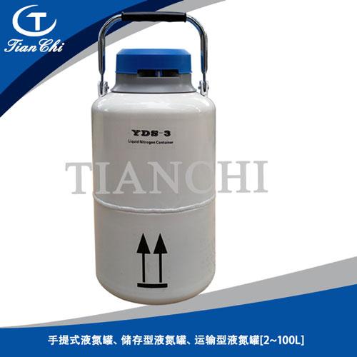 济源液氮罐济源3L便携式液氮罐价格
