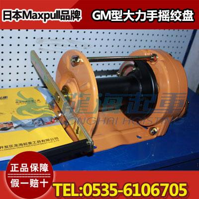 GM-1大力手动绞盘,具有自动刹车功能,日本原装