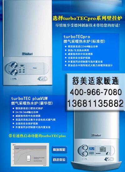 北京安装德国威能壁挂炉价格-进口豪华24kw