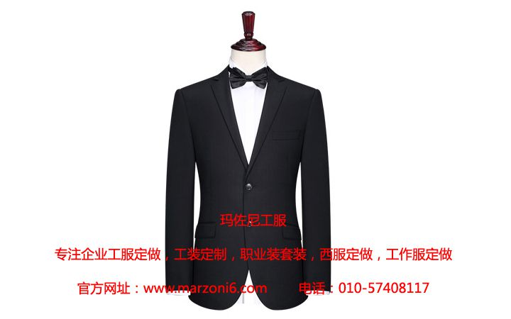 北京专业的职业西服西装定制公司