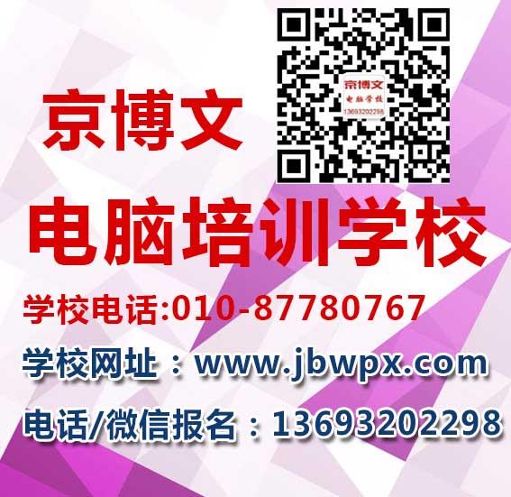 北京网页设计Web前端开发入门到精通培训 朝阳中关村