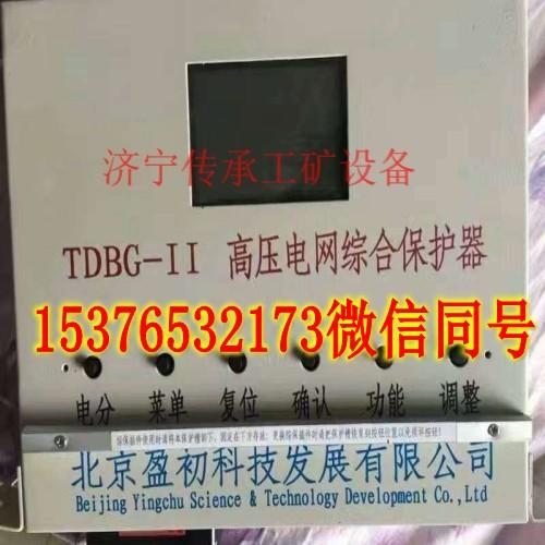 北京盈初TDBG-II高壓綜合保護器
