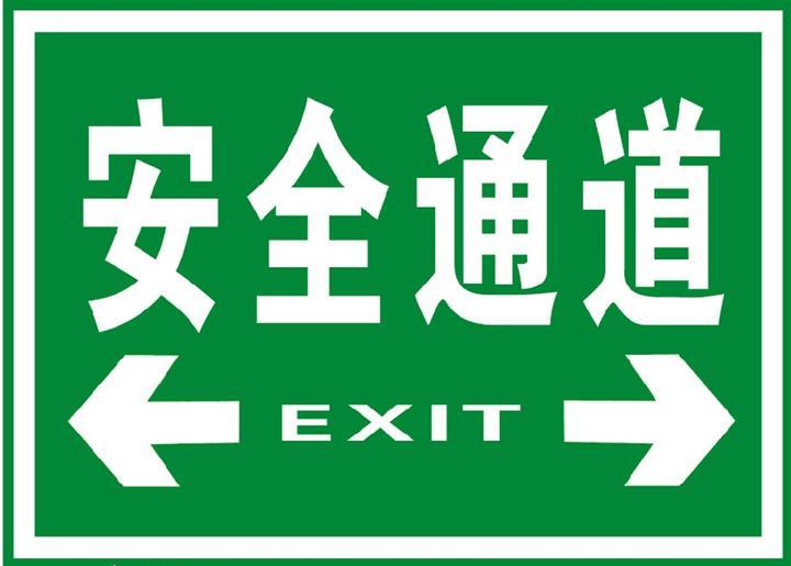 厂家供应交通指示警示牌 禁止安全警示牌说明 报价
