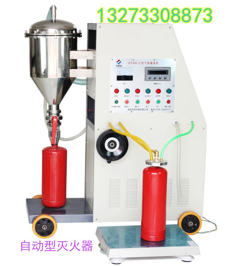 自动型二氧化碳灭火器灌装设备正规生产厂家