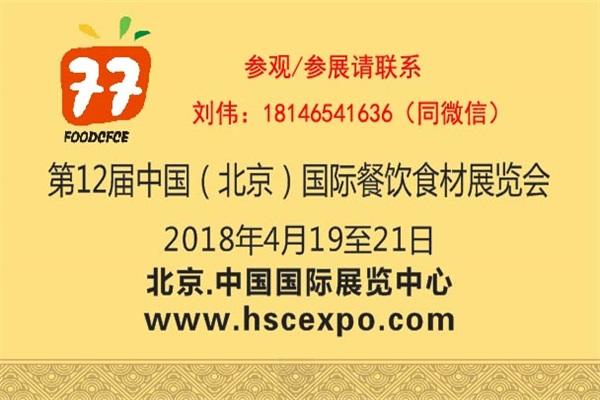 2018第12届中国(北京)国际餐饮食材展览会【官网