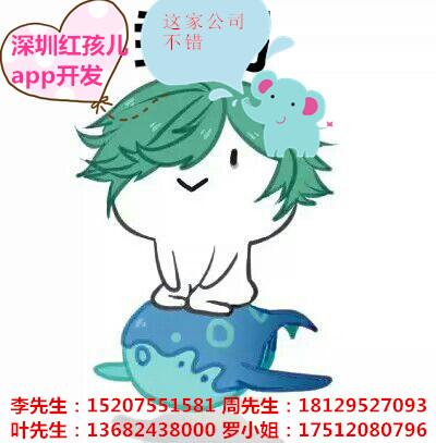 深圳app開發公司開發智能體溫計APP